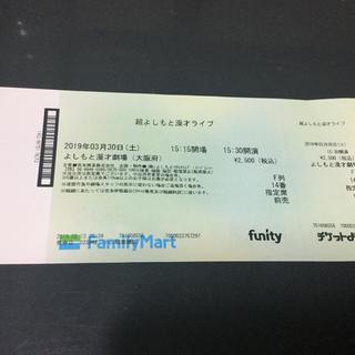 良席!☆超よしもと漫才ライブ3/30(土) よしもと漫才劇場!送料無料!(お笑い)