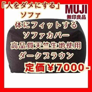 MUJI (無印良品) - 天竺生地高品質素材【新品未使用】体にフィットするソファカバー/ダークブラウン