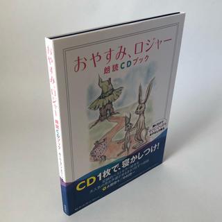 おやすみ、ロジャー 朗読CDブック(朗読)