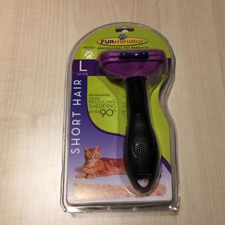 ■新品◆ ファーミネーター ファーミネーター 大型猫 L 短毛種用