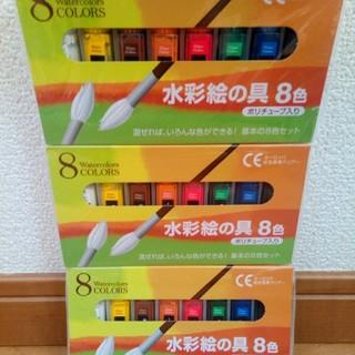 新品☆水彩絵の具3箱セット(絵の具/ポスターカラー )