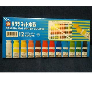 サクラクレパス(サクラクレパス)のサクラマット 水彩 12色 新品(絵の具/ポスターカラー )