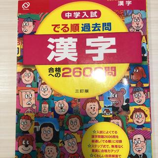 オウブンシャ(旺文社)の中学入試でる順過去問漢字合格への2606問(参考書)