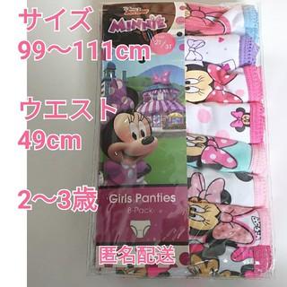 ディズニー(Disney)の匿名配送 女児 パンツ ディズニー ミニー 2歳~3歳用(下着)