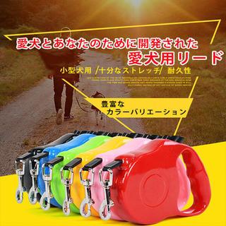 犬用リード★伸縮リード お散歩 自動伸縮(リード/首輪)