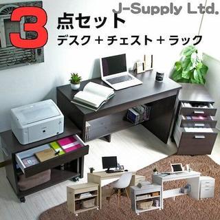 【残りわずか】パソコンデスク 3点セット デスク+チェスト+ラック(オフィス/パソコンデスク)
