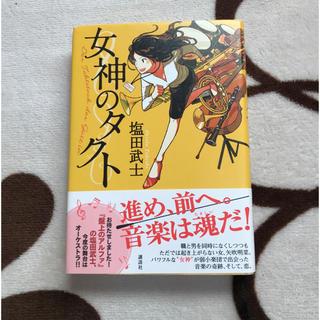 コウダンシャ(講談社)の女神のタクト(文学/小説)