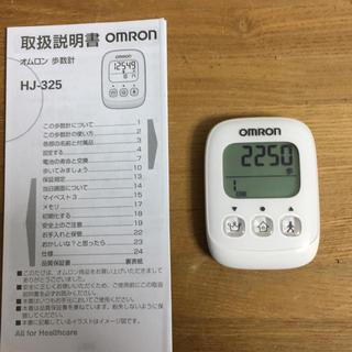 オムロン(OMRON)のオムロン  万歩計(ウォーキング)