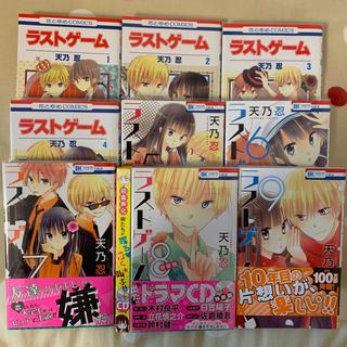 ハクセンシャ(白泉社)のラストゲーム 1-9巻(少女漫画)
