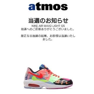 NIKE - atmos × NIKE AIR MAX2 LIGHT QS