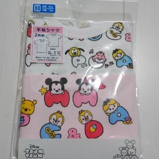 ディズニー(Disney)の新品未開封ディズニーツムツム2枚組半袖インナーシャツ80センチ(肌着/下着)