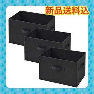 【新品送料込】どこでも 収納ボックス 3個セット