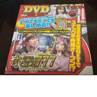 今月号パチンコ雑誌付録DVD(パチンコ/パチスロ)