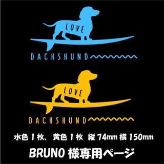 BRUNO様専用ページです。 犬 ステッカー ダックスフンド(その他)