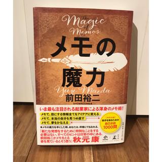 ゲントウシャ(幻冬舎)のメモの魔力 ビジネス本 (ビジネス/経済)