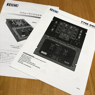 RANE TTM 56s 説明書(その他)