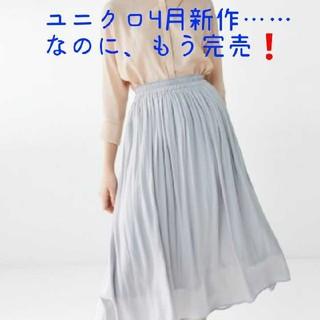 ユニクロ(UNIQLO)のユニクロ新作全サイズ完売品❗ ギャザーロングスカート 高見えグレー(ロングスカート)