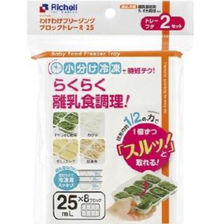 アカチャンホンポ(アカチャンホンポ)のリッチェル小分けトレー🍼(離乳食調理器具)