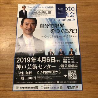 講演会 橋下徹さん(トークショー/講演会)