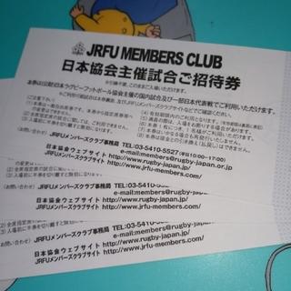 ラグビー JRFU 招待券 4枚(その他)