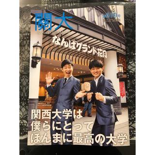 関大機関紙610号(お笑い芸人)