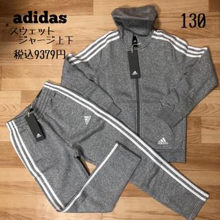 adidas - ‼️専用‼️adidas アディダス★スウェット 裏起毛 130 グレー