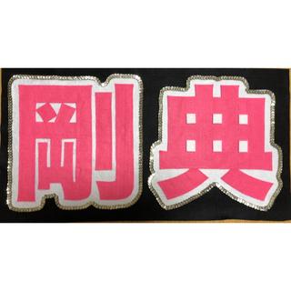 サンダイメジェイソウルブラザーズ(三代目 J Soul Brothers)のあゆちゃんまん様専用(その他)