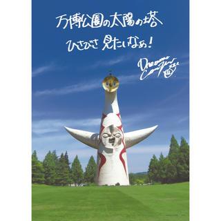 新品★ドリカム✕万博記念公園 太陽の塔 ポスター(ミュージシャン)