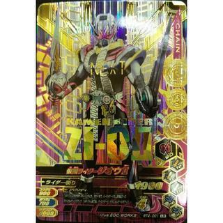 バンダイ(BANDAI)のガンバライジング RT4弾 RT4-001 仮面ライダージオウⅡ(シングルカード)
