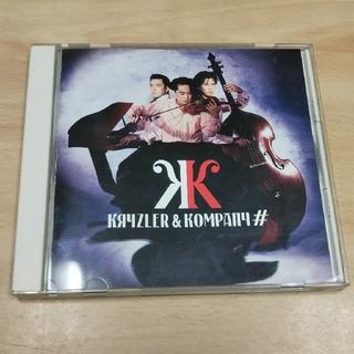 CD  クライスラー & カンパニー(クラシック)