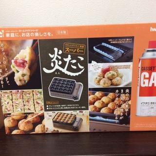 イワタニ(Iwatani)の★お引取可能な方★Iwatani カセットガスたこ焼器 スーパー炎たこ 新品(たこ焼き機)