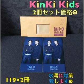 キンキキッズ(KinKi Kids)の2冊セット価格☺︎KinKi Kids 会報 119×2冊★会報誌★キンキキッズ(アイドルグッズ)
