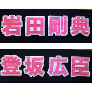 サンダイメジェイソウルブラザーズ(三代目 J Soul Brothers)のSei1011様専用(その他)