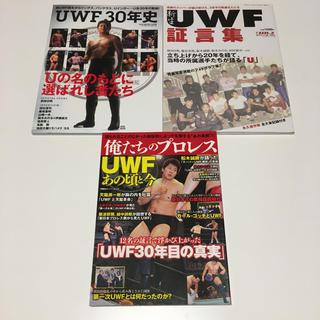 UWF30年史 UWF証言集 俺たちのプロレス UWFあの頃と今 プロレス(格闘技/プロレス)