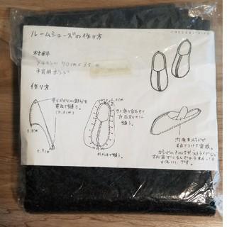 check&stripe ルームシューズのキット チャコールグレー(型紙/パターン)