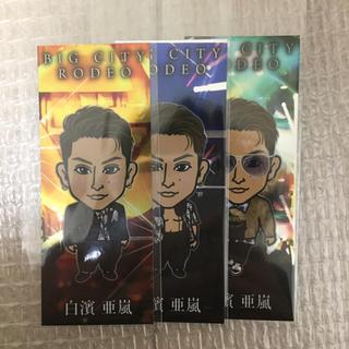 GENERATIONS - 白濱亜嵐