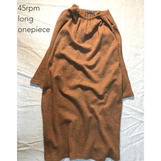 フォーティーファイブアールピーエム(45rpm)の45rpm ウール縮絨 軽くてゆったり ロングワンピース(ロングワンピース/マキシワンピース)