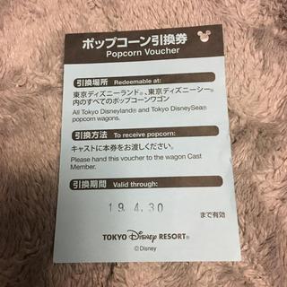 ディズニー(Disney)のディズニー ポップコーン引換券 2019/4/30まで(遊園地/テーマパーク)