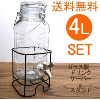ガラス製 ドリンクサーバー 蛇口付き 4L(スタンド付)おしゃれ 流行 人気