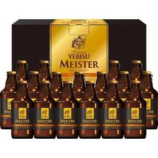 172.サッポロ ヱビス マイスター 瓶 ギフトセット 305ml×17本(ビール)