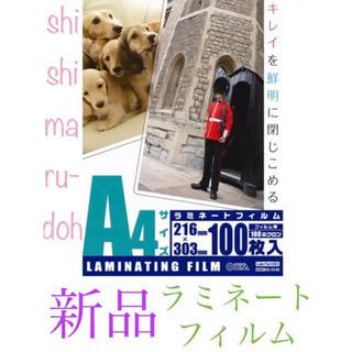 オームデンキ(オーム電機)のオーム電機 ラミネーターフィルム 100枚入り LAMFA41003 新品(オフィス用品一般)