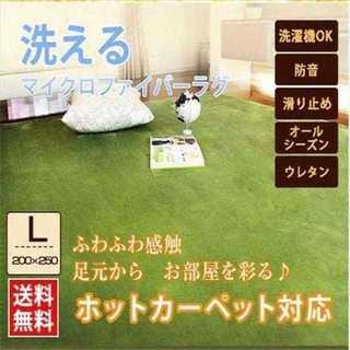 売れ筋♪洗える ラグ マット カーペット 絨毯 200×250cm 【全6色
