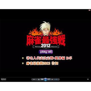 近代麻雀 麻雀最強戦 2012 著名人最強決定戦 風神編 予選卓B 付録DVD(麻雀)