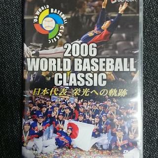 2006 WORLD BASEBALL CLASSIC DVD(スポーツ/フィットネス)