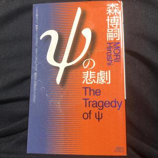 コウダンシャ(講談社)の「ψの悲劇」 森博嗣(文学/小説)