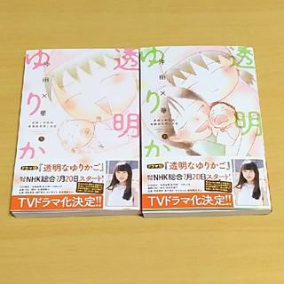 コウダンシャ(講談社)の美品  透明なゆりかご 1・2巻  帯付♪ 3/20購入したばかりです⭐️(女性漫画)