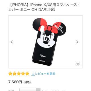 アイフォリア(IPHORIA)の【IPHORIA】iPhone X/XS用スマホケース・カバー ミニー (iPhoneケース)