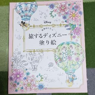 ディズニー(Disney)の旅するディズニー塗り絵本(アート/エンタメ)