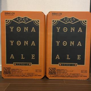 よなよなエール 350ml×48本(ビール)