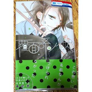 ハクセンシャ(白泉社)の覆面系ノイズ 18(少女漫画)